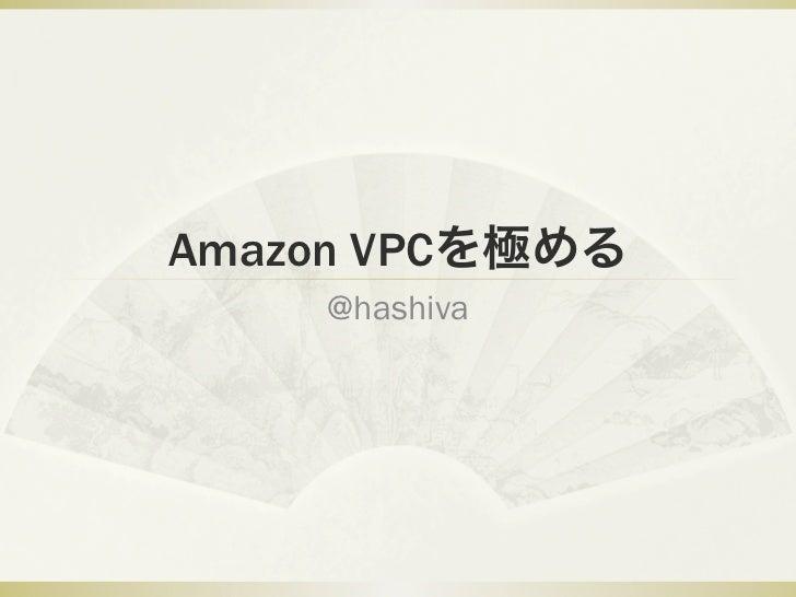 Amazon VPCを極める    @hashiva