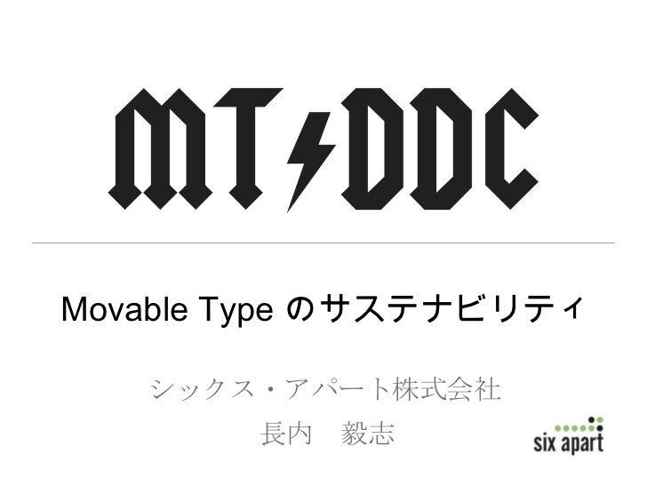 Movable Type のサステナビリティ   シックス・アパート株式会社        長内   毅志