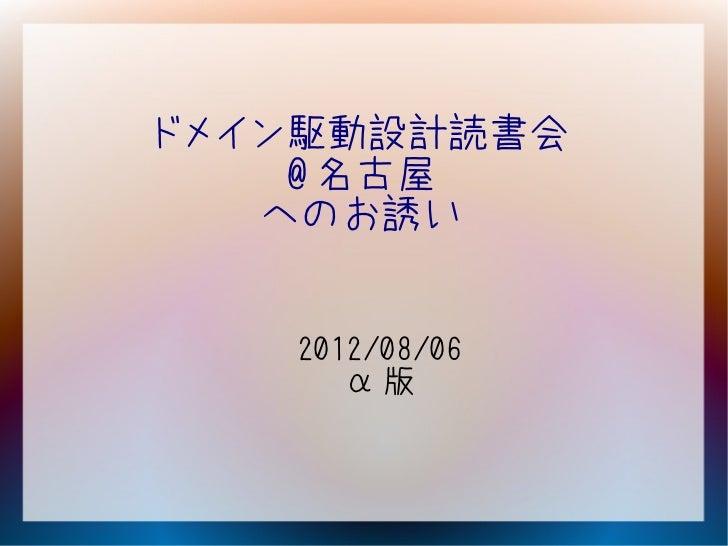 ドメイン駆動設計読書会    @ 名古屋   へのお誘い   2012/08/06      α版