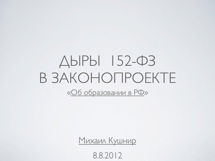 ДЫРЫ 152-ФЗВ ЗАКОНОПРОЕКТЕ   «Об образовании в РФ»      Михаил Кушнир         8.8.2012