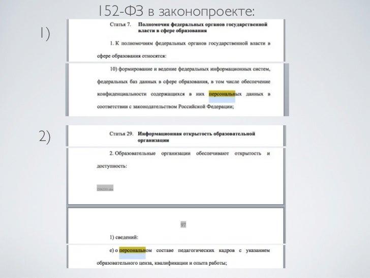 20120808 edulaw pdn Slide 2