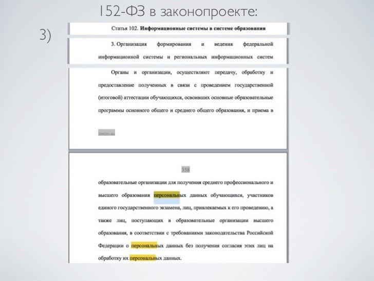 20120808 edulaw pdn Slide 3