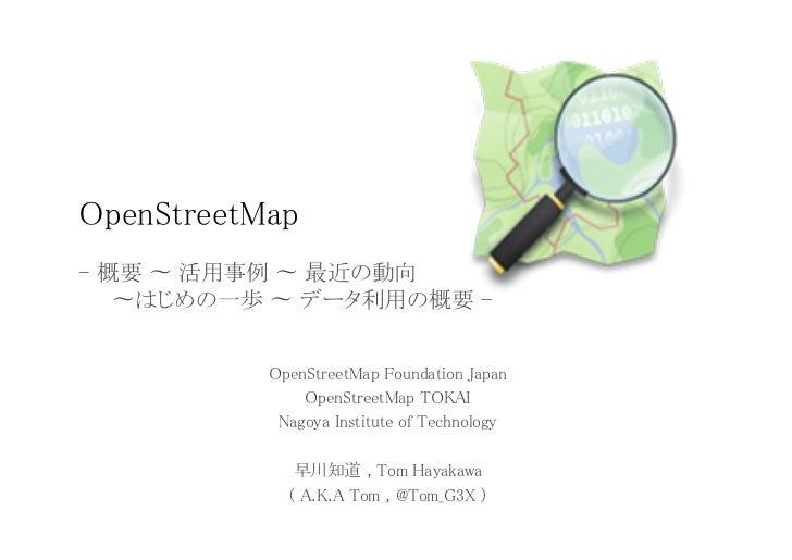 OpenStreetMap - 概要 〜 活用事例 〜 最近の動向    〜はじめの一歩 〜 データ利用の概要 -            OpenStreetMap Foundation Japan                O...