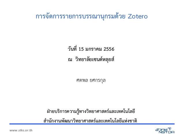 การจัดกดการรายการบรรณานุกรมด้วย Zoteroᚻ䄾`กรมดวย Zotero                                                                    ...