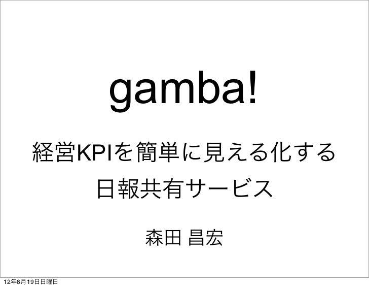 gamba!     経営KPIを簡単に見える化する              日報共有サービス                森田 昌宏12年8月19日日曜日