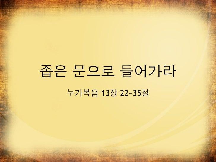 좁은 문으로 들어가라  누가복음 13장 22~35절