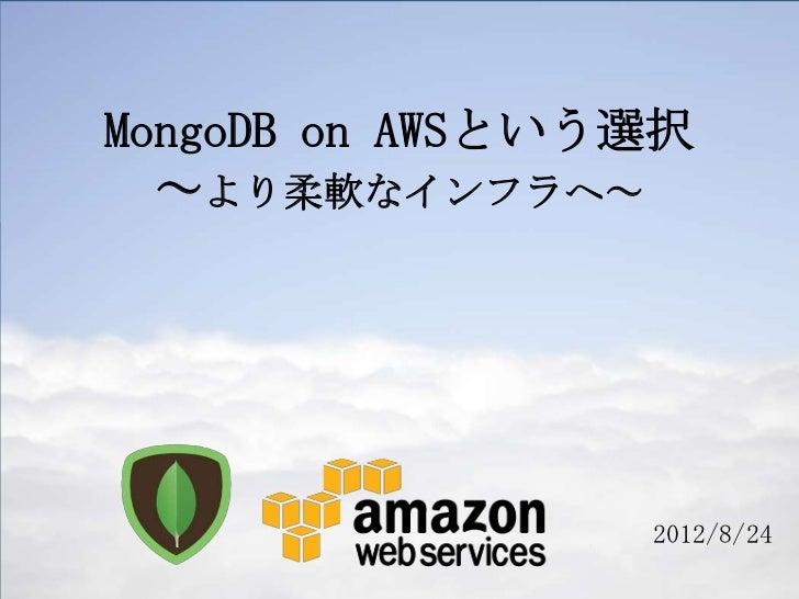 MongoDB on AWSという選択  ~より柔軟なインフラへ~                 2012/8/24