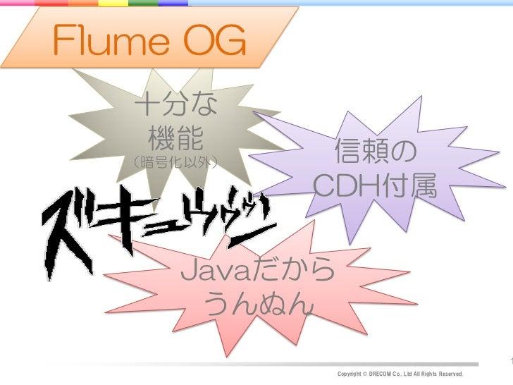 Flume OG   十分な    機能        信頼の   (暗号化以外)             CDH付属      Javaだから       うんぬん                                       ...