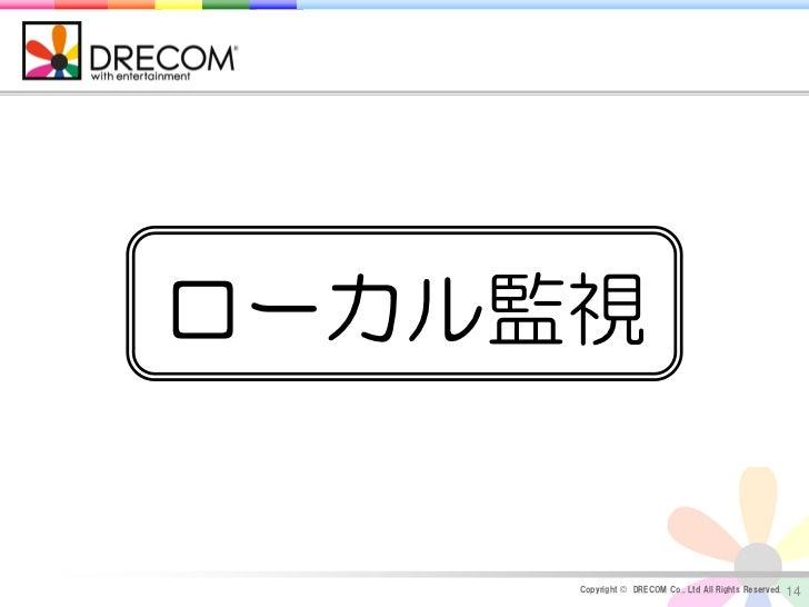 ローカル監視     Copyright © DRECOM Co., Ltd All Rights Reserved.   14
