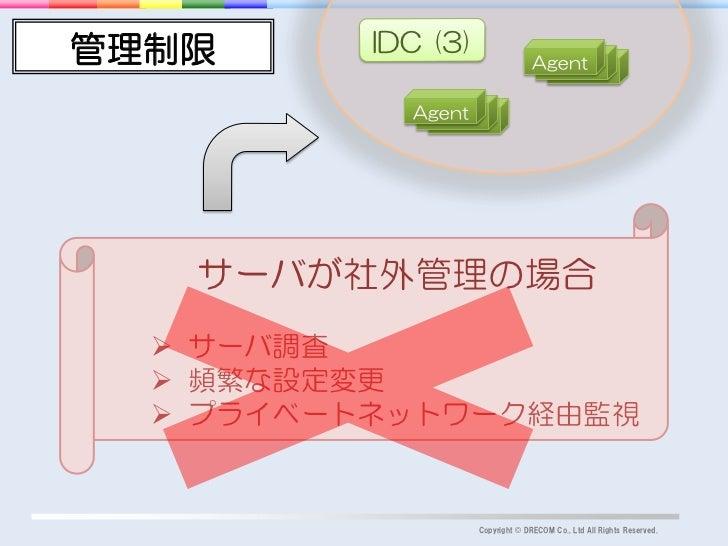 管理制限      IDC (3)                                  Agent            Agent   サーバが社外管理の場合   サーバ調査   頻繁な設定変更   プライベートネットワー...