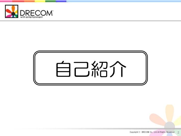 自己紹介       Copyright © DRECOM Co., Ltd All Rights Reserved.   2