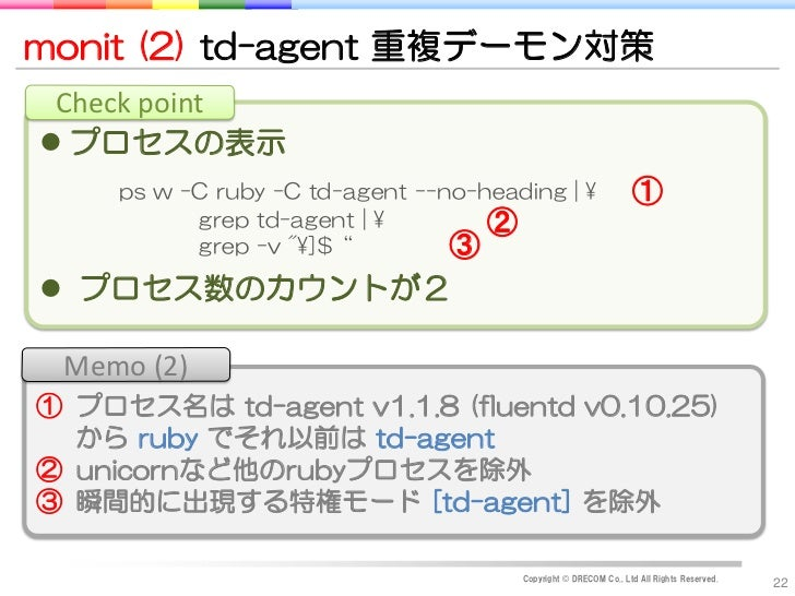 monit (2) td-agent 重複デーモン対策 Check point プロセスの表示     ps w -C ruby -C td-agent --no-heading | ¥                   ①        ...