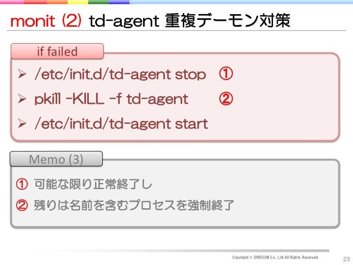 monit (2) td-agent 重複デーモン対策  if failed /etc/init.d/td-agent stop ① pkill -KILL -f td-agent      ② /etc/init.d/td-agent ...