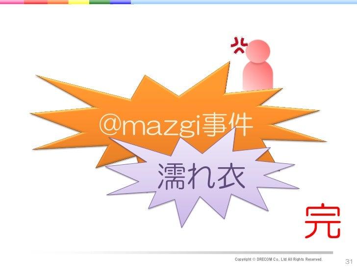 @mazgi事件  濡れ衣                                           完      Copyright © DRECOM Co., Ltd All Rights Reserved.           ...