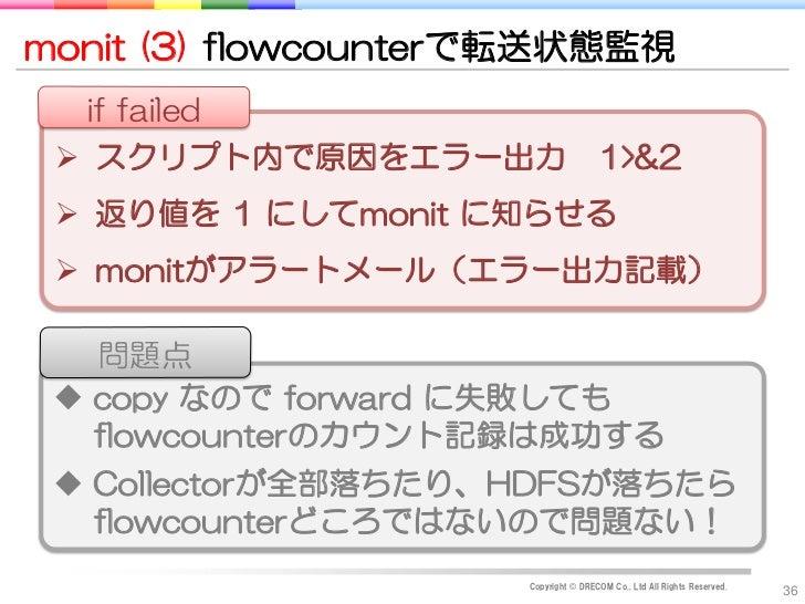 monit (3) flowcounterで転送状態監視  if failed  スクリプト内で原因をエラー出力                   1>&2  返り値を 1 にしてmonit に知らせる  monitがアラートメール(エ...