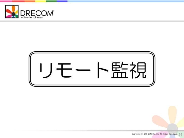 リモート監視     Copyright © DRECOM Co., Ltd All Rights Reserved.   38