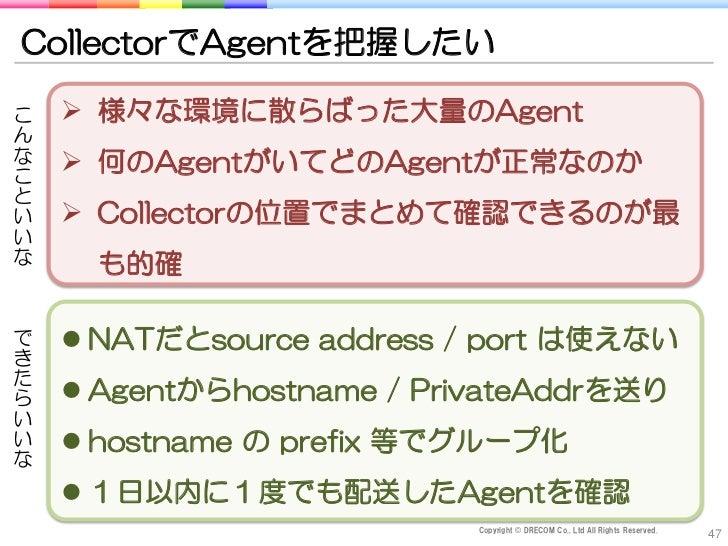 CollectorでAgentを把握したいこ    様々な環境に散らばった大量のAgentんな    何のAgentがいてどのAgentが正常なのかことい    Collectorの位置でまとめて確認できるのが最いな     も的確で  ...