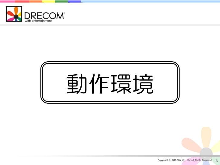 動作環境       Copyright © DRECOM Co., Ltd All Rights Reserved.   6