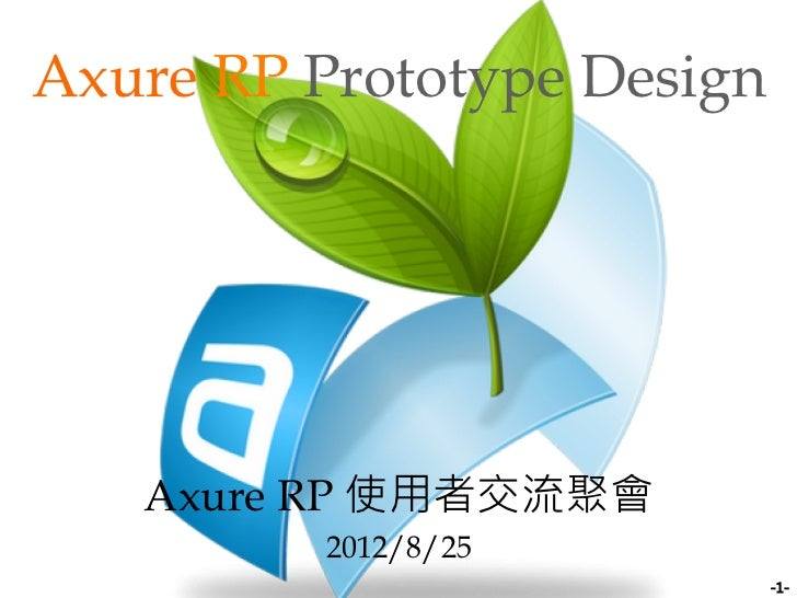 Axure RP Prototype Design   Axure RP 使用者交流聚會          2012/8/25                                          -1-