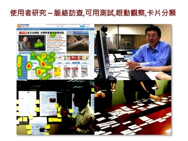 使用者研究 – 脈絡訪查,可用測試,眼動觀察,卡片分類