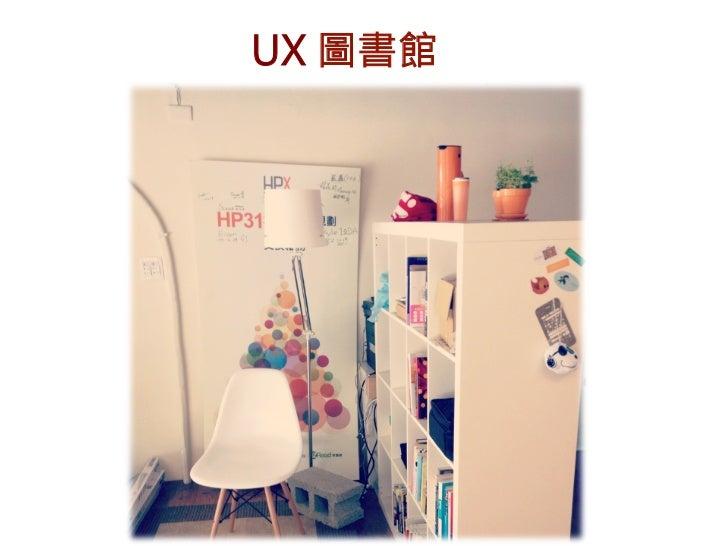 UX 圖書館