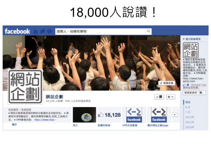 18,000人說讚!