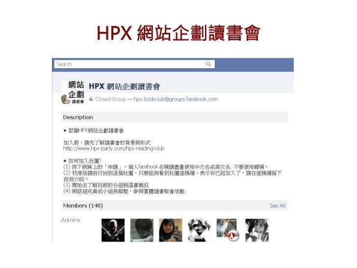 HPX 網站企劃讀書會