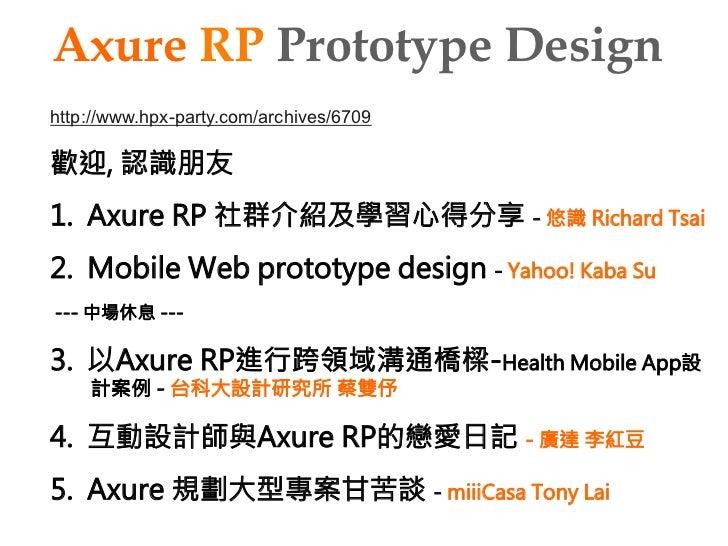 Axure RP Prototype Designhttp://www.hpx-party.com/archives/6709歡迎, 認識朋友1. Axure RP 社群介紹及學習心得分享 - 悠識 Richard Tsai2. Mobil...