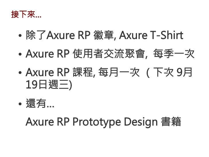 參加者本次活動的朋友,每人可以75折優惠,採購1套Axure RP(限九月底前)