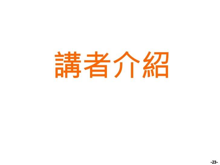 蔡雙伃台灣科技大學工商業設計研究所設計資訊與思考研究室1. 從手繪UI FLOW至接觸Axure後的過程2. 使用Axure與資工同學合作前期討論之優點3. 現有成果介紹