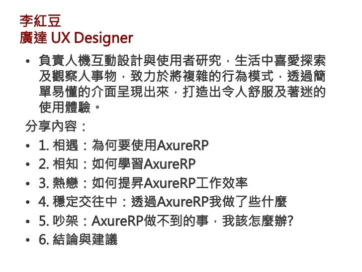 Tony Lai 賴佳彬miiiCasa User Experience Designer •   2011-Now miiiCasa – User Experience Designer •   2009-2011 D-Link – As...