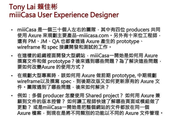 Axure RP Prototype Design0. 歡迎, 認識朋友1. Axure RP 社群介紹及學習心得分享 - 悠識 Richard Tsai2. Mobile Web prototype design - Yahoo! Kab...