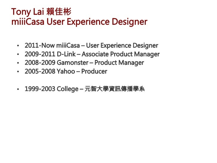 Axure RP Prototype Design      http://www.hpx-party.com/archives/6709   Axure RP 使用者交流聚會               2012/8/25          ...