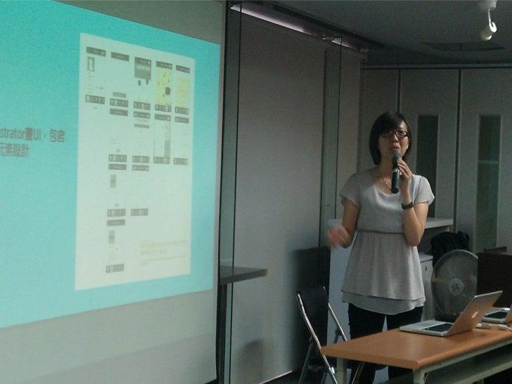 2012/8/25 Axure RP Prototype Design交流活動內容