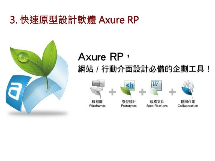 3. 快速原型設計軟體 Axure RP