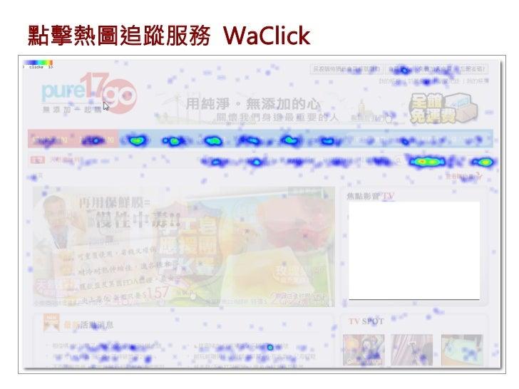 點擊熱圖追蹤服務 WaClick