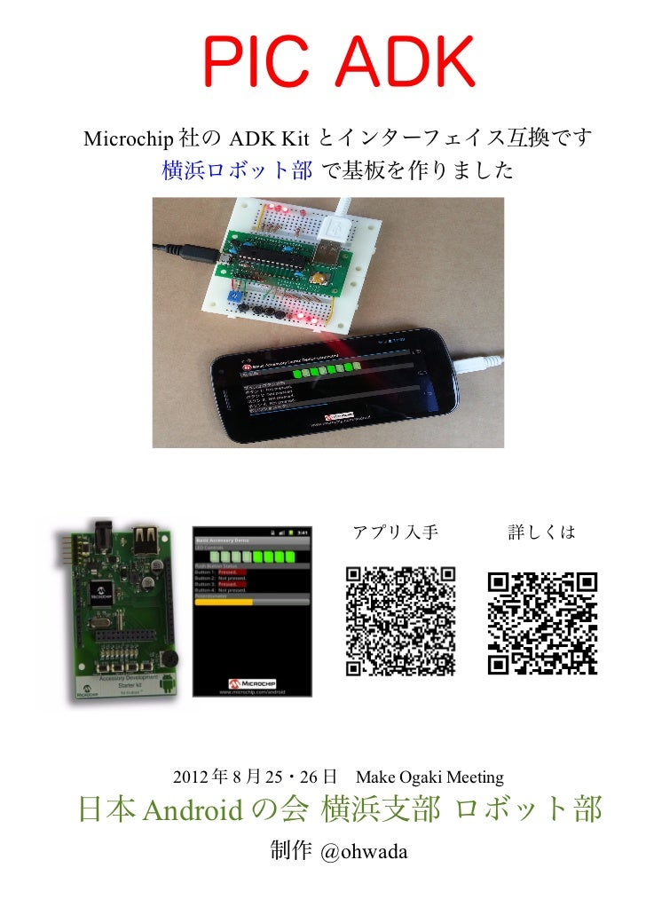PIC ADKMicrochip 社の ADK Kit とインターフェイス互換です        横浜ロボット部 で基板を作りました                                                        ...