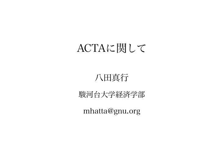 ACTAに関して  八田真行駿河台大学経済学部mhatta@gnu.org