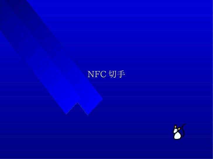 NFC 切手