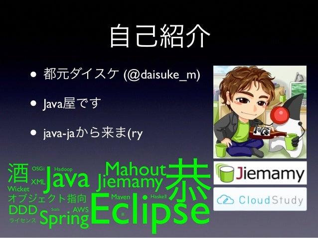 20120830 DBリファクタリング読書会第三回 Slide 2