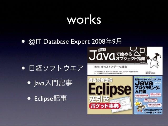 20120830 DBリファクタリング読書会第三回 Slide 3