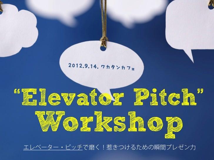 """22001122..99..1144..  ワカタンカフェ""""Elevator Pitch"""" Workshopエレベーター・ピッチで磨く!惹きつけるための瞬間プレゼン力"""