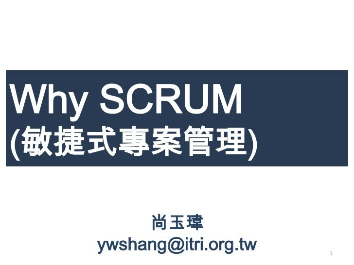 Why SCRUM(敏捷式專案管理)        尚玉瑋   ywshang@itri.org.tw   1