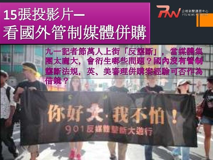 ※ 2012/9/2 公視PNN反媒體壟斷!記者節萬人踩街抗議!http://pnn.pts.org.tw/main/?p=46970