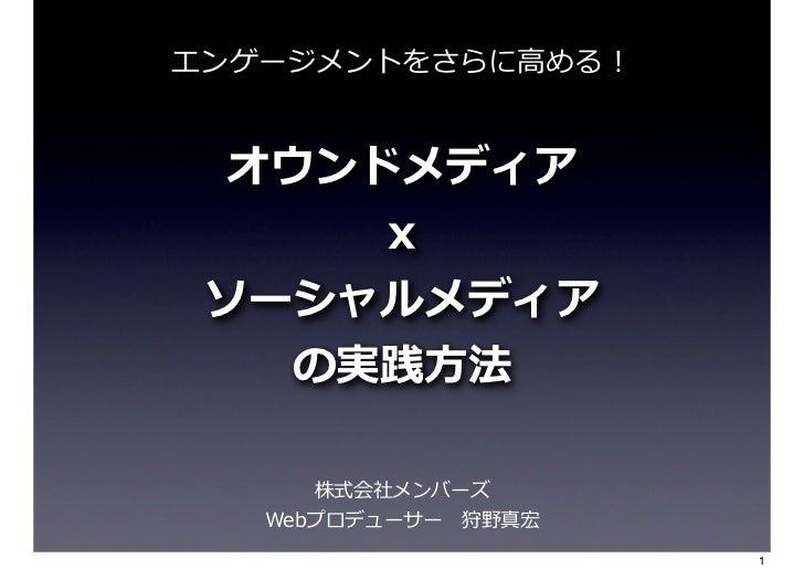 membersエンゲージメントをさらに⾼高める!  オウンドメディア          x ソーシャルメディア    の実践⽅方法     株式会社メンバーズ   Webプロデューサー 狩野真宏                      1