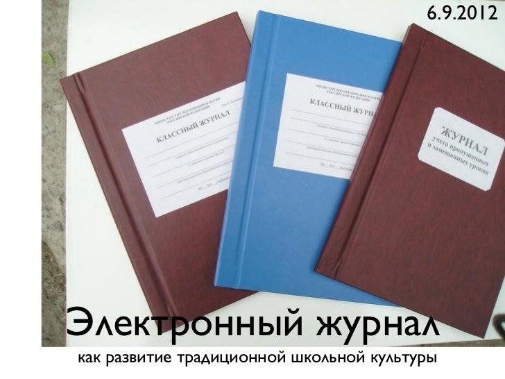 6.9.2012Электронный журналкак развитие традиционной школьной культуры