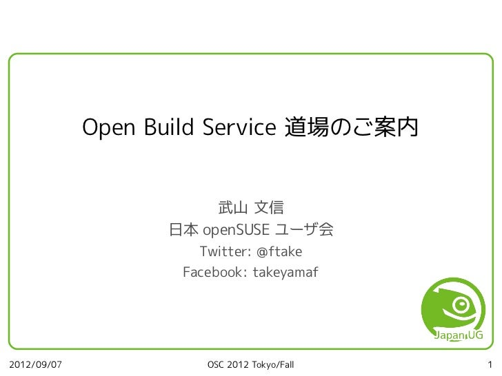 Open Build Service 道場のご案内                        武山 文信                   日本 openSUSE ユーザ会                      Twitter: @f...