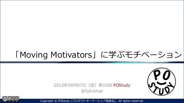 「Moving Motivators」に学ぶモチベーション2012年09月07日(金)第16回 POStudy@fullvirtue1Copyright © POStudy (プロダクトオーナーシップ勉強会). All rights reser...