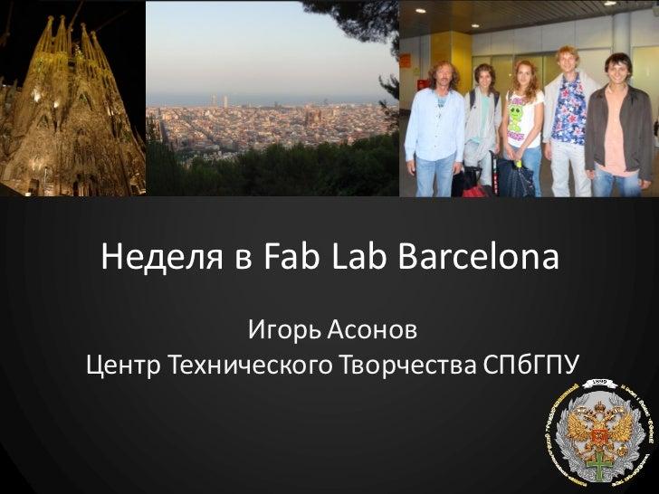 Неделя в Fab Lab Barcelona            Игорь АсоновЦентр Технического Творчества СПбГПУ