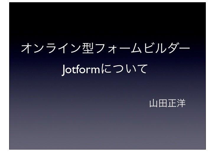 オンライン型フォームビルダー   Jotformについて                 山田正洋